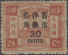 Auktionshaus Christoph Gärtner GmbH & Co. KG Sale #43 China & China - Liberated Areas, Day 3