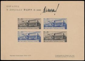 Raritan Stamps Inc. Live Bidding Auction #89