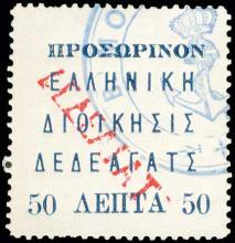 A. Karamitsos Postal & Live Internet Auction 980 General Philatelic Auction