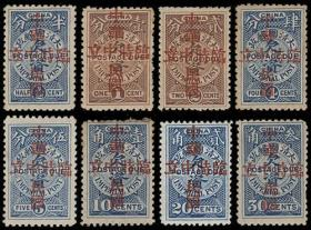John Bull Stamp Auctions The 2020 Summer Sale - Sale 333 Day 3