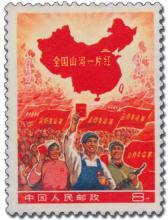 Postiljonen AB People's Republic of China Auction #233, 30 Sep, 2021